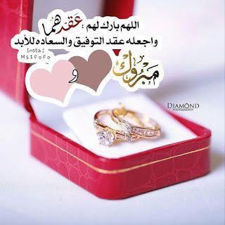 صور كتب كتاب 2018 خلفيات وبوستات عن كتب الكتاب Wood Guest Book Wedding Wedding Cards Images Dream Wedding Decorations