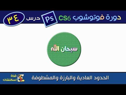 دورة فوتوشوب Photoshop Cs6 Cc درس 34 الحدود العادية والبارزة والمشطوفة Incoming Call Screenshot Photoshop Cs6 Incoming Call