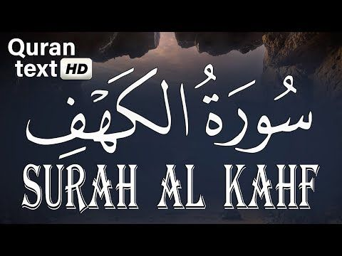 سورة الكهف كاملة قران كريم بصوت جميل جدا جدا Surah Kahf With Arabic Text Hd Youtube Quran Text Quran Quotes Jumma Mubarak Quotes