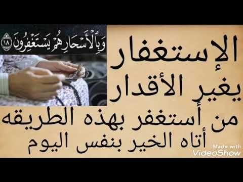 الأستغفار يغير الأقدار من أستغفر بهذه الطريفه أتاه الخير بنفس اليوم وفرج الله عنه Youtub Quran Quotes Inspirational Islamic Phrases Calligraphy Quotes Love