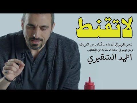 كلام جميل جدا يغير تفكيرك في الدعاء احمد الشقيري Youtube Quotes Attributes