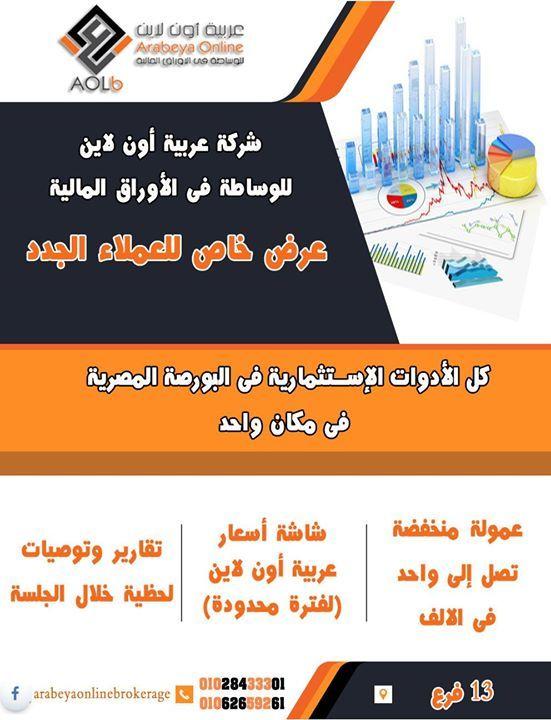 كل الادوات الاستثمارية فى البورصة المصرية فى مكان واحد من خلال شركة عربية اون لاين للوساطة فى الاوراق المالية للاستفسار عن الاس Online Map Map Screenshot