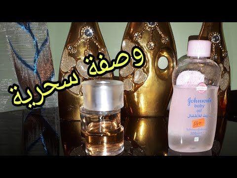 وصفة سحرية في تعطير و تلميع الجسم يدوم لفترة طويلة زيت جونسون لاطفال Youtube Water Bottle Voss Bottle Plastic Water Bottle