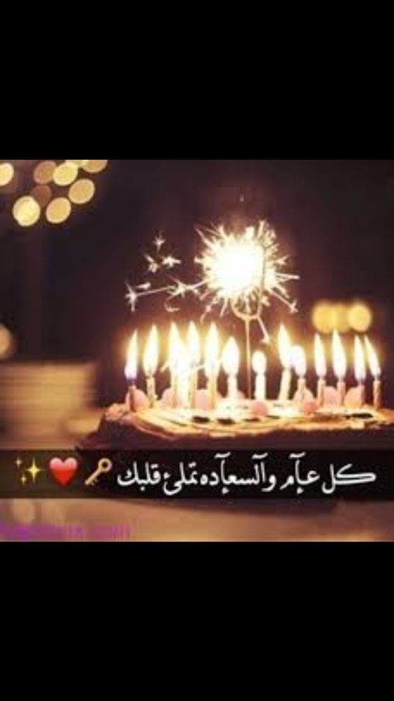 Pin By Asmaa Anwar On رمزيات Birthday Girl Quotes Happy Birthday Wishes Quotes Short Quotes Love