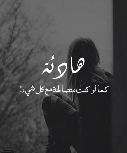 صور هدوء معبرة عن الصمت صور مكتوب عليها كلام عن الصمت والهدوء صور عالية الجودة Instagram Words Beautiful Arabic Words Love Husband Quotes