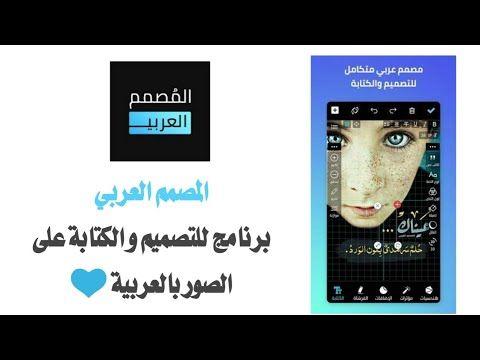 تطبيق للكتابة على الصور باللغة العربية و بخطوط جميلة Youtube