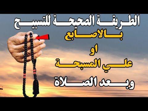 طريقة التسبيح بالمسبحة وكيفية التسبيح الصحيح بعد الصلاة Youtube In 2021 Arabic Calligraphy Calligraphy
