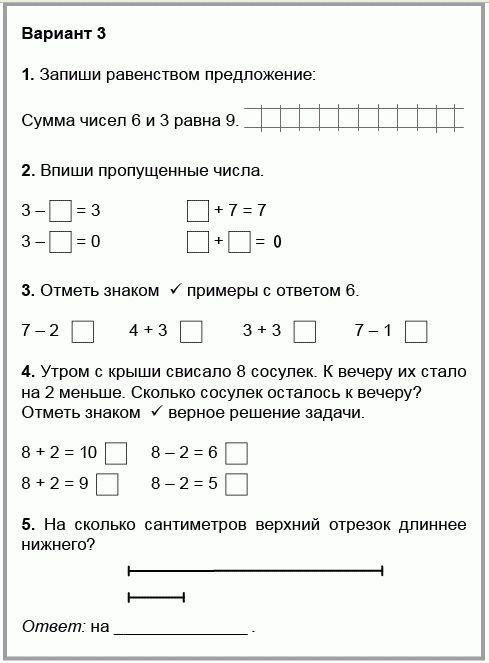 Отметь верное решение задачи геометрическое решение задач i