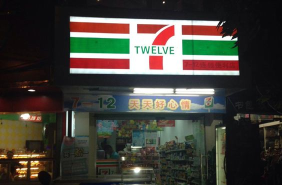 Not that they would! But the next time you step into a, say, 7-Twelve in China or a 7-Minutes in Russia, remember that you're not actually in a 7-Eleven. Got it?