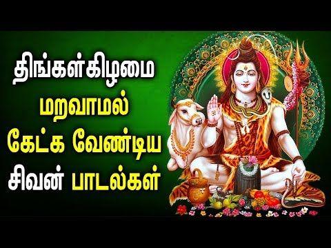 Monday Powerful Shivan Songs In Tamil Lord Shivan Bhakti Padagal Best Tamil Devotional Songs Youtube Devotional Songs Songs Devotions