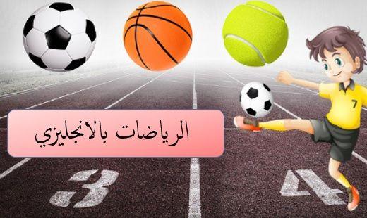 الرياضات بالانجليزي بشرح مفصل Vocabulary Learning Learn English