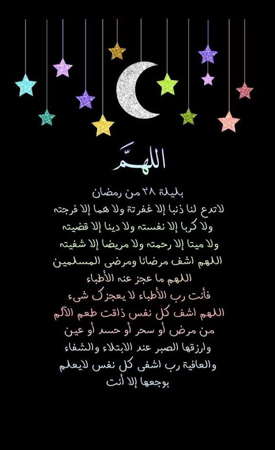 Pin By صورة و كلمة On رمضان كريم Ramadan Kareem Ramadan Crafts Ramadan Greetings Ramadan