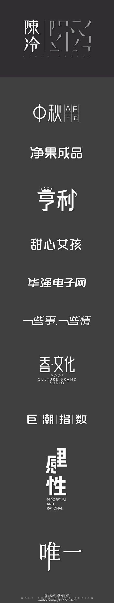 字言字語1203
