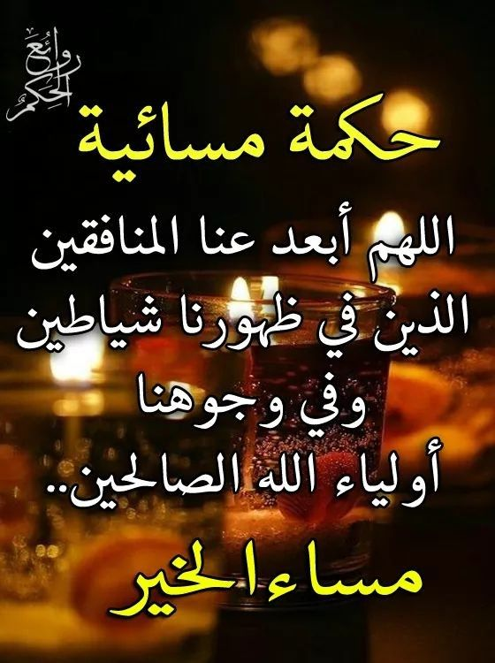 Pin By فلسطينية ولي الفخر On لاجمل عيون بتقرأ مساء الخير Arabic Calligraphy Calligraphy