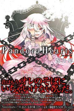 Pandora Heart - Trọn Bộ