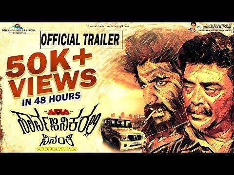 Sarvajanikarali Vinanthi 2019 Movie Kannada Movies Movies Official Trailer