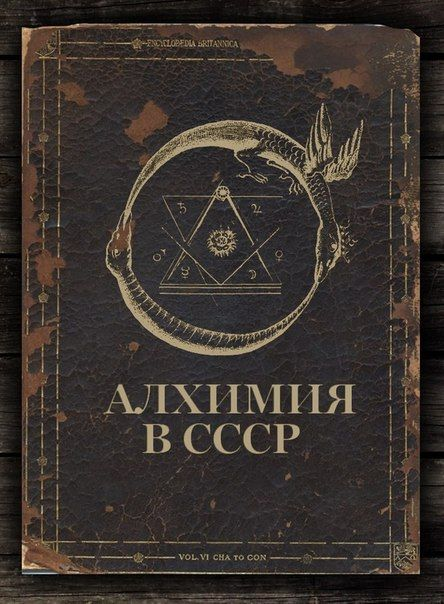 little alchemy book