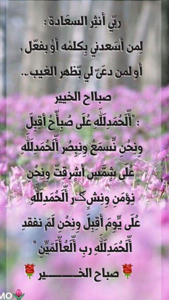 Pin By صل على النبي On صباحات ومسائات Quran Quotes Books To Read Quotes