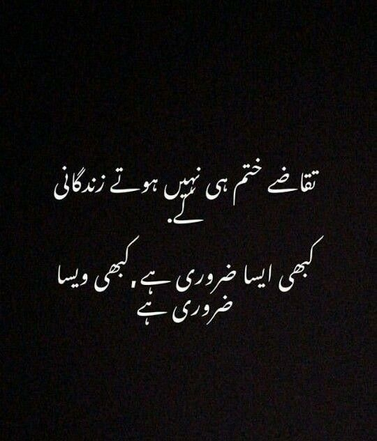 Pin By Faiza Ahsan On Motivatinal Quotes In 2020 Mood Off Quotes Love Poetry Urdu Poetry Lines