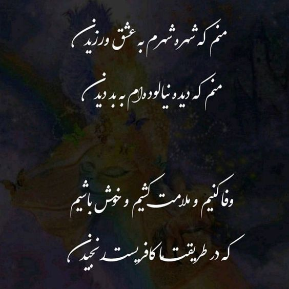 Image May Contain Text Instagram Instagram Posts Persian Quotes
