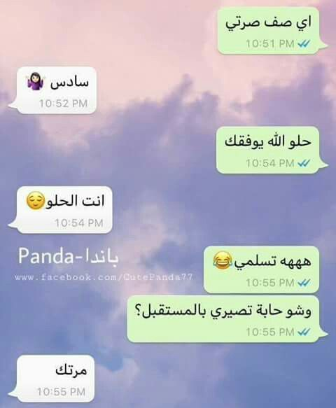 هههه قليلة ادب بس بضحك Funny Photo Memes Funny Arabic Quotes Funny Comments