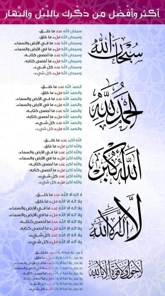 أحسن و أفضل وأكثر الاذكار Bullet Journal Journal Islam