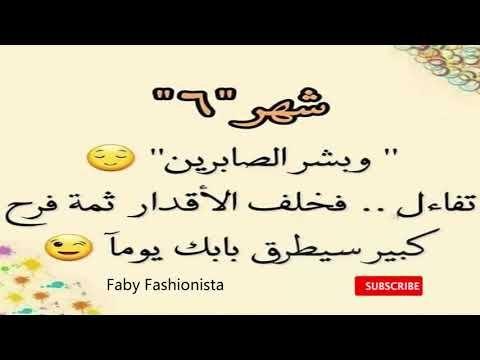 رسالتك حسب شهر ميلادك 2021 رسالة حسب شهر ميلادك Arabic Calligraphy Calligraphy