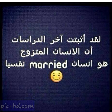 صور جميلة للواتس اب اجمل صور واتساب رائعة Funny Quotes Funny Words Funny Arabic Quotes