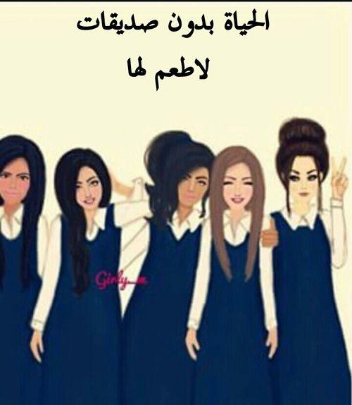صور صديقات رمزيات صداقة البنات صور عن الصداقة Girly M Best Friend Drawings Girly Pictures