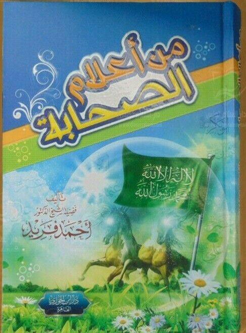 Companions Of The Companions Novel In Arabic كتاب من اعلام الصحابة بالعربية Islam Facts Novels Companion