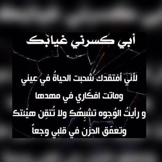كل شيء استطعت تخطيه في حياتي إلا تخطي مصابي فيك يا أبــي رحمك الله رحمة واسعه اللهم اكرم وفادة أبي عليك ١ ٩ ١٤٣٩ Dad Quotes Islamic Quotes Life Quotes