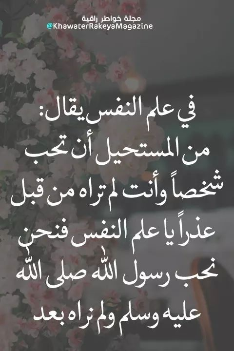 Pin By رجاء وامل On دين ودنيا Arabic Arabic Calligraphy Calligraphy