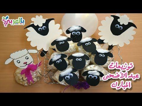 Youtube Eid Crafts Eid Ul Adha Crafts Diy Eid Decorations