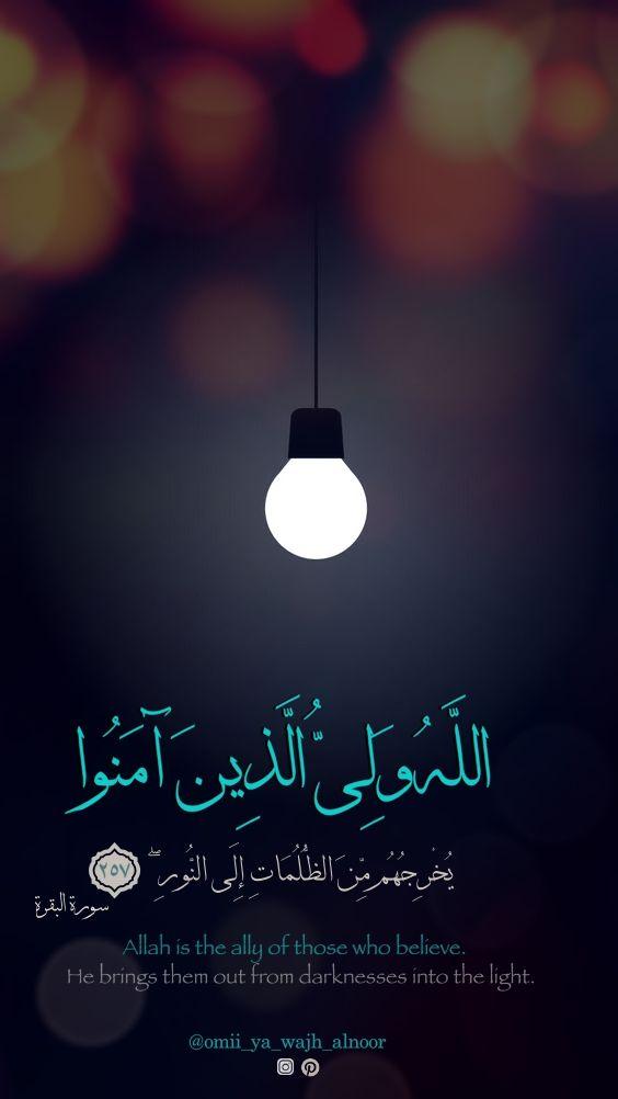 ربي تولني فيمن توليت Bring It On Allah Light
