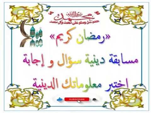 رمضان كريم الحلقة الثالثة اختبرمعلوماتك الدينية للكباروالصغار و سؤال Arabic Calligraphy