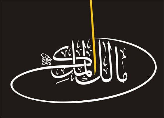 Arabic Calligraphy Calligraphy And King On Pinterest