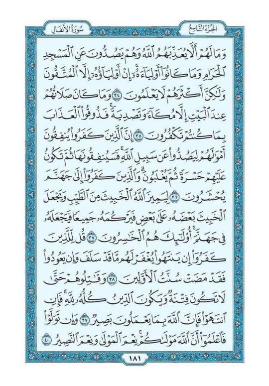 بـســم الله الــرحـمــان الــرحـيــم سلام الله عليكم ورحمته وبركاته 10 رمضان 1440 15 ماي 2019 شهية طيبة صحة شري Holy Quran Book Islamic Love Quotes Quran