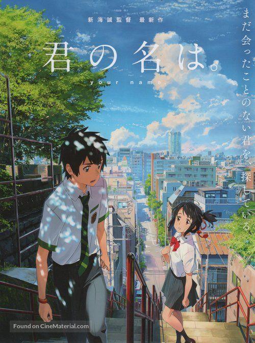 Kimi No Na Wa 2016 Japanese Movie Poster Poster Prints Anime Wall Art Japanese Movie Poster