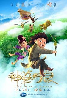 Phim Thần Bút Mã Lương