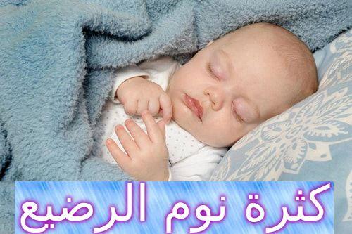 حقائق مهمة عن كثرة نوم الطفل الرضيع Baby Sleep Baby Face Baby