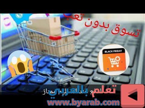 التسوق عبر الانترنيت في الجزائر موقع ممتاز Black Friday