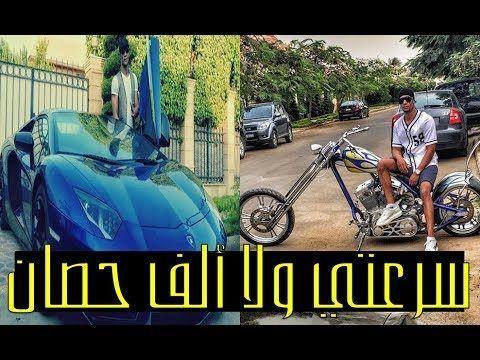 أخبار النجوم المشاهير والفن محمد رمضان في أغنيته الثالثة سرعتي ولا ألف حصان Animated Gif Animation Videos