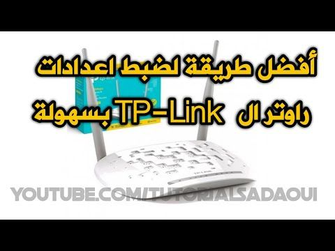 ضبط اعدادات راوتر ال Tp Link Configuration Router Tp Link Youtube Tp Link