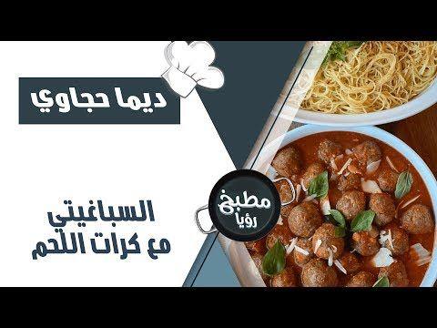 السباغيتي مع كرات اللحم ديما حجاوي Youtube Cooking Food Takeout Container
