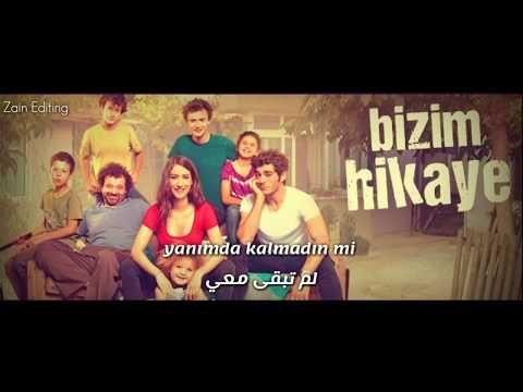 اغنية مقدمة مسلسل حكايتنا متــرجمة للعـربية Bizim Hikaye Sarki Youtube Family Guy Guys Music