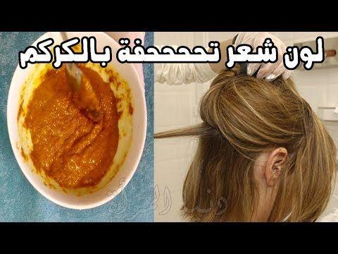 حيل و أفكار لقص شعرك في البيت لتتميزي بقصات روعة مثيرة جذابة Youtube Beauty Recipes Hair Beauty Skin Care Routine Beauty Recipe