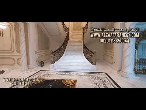 ترابزين سلم شركة الزعفران ايجيبت للحديد المشغول Youtube Metal
