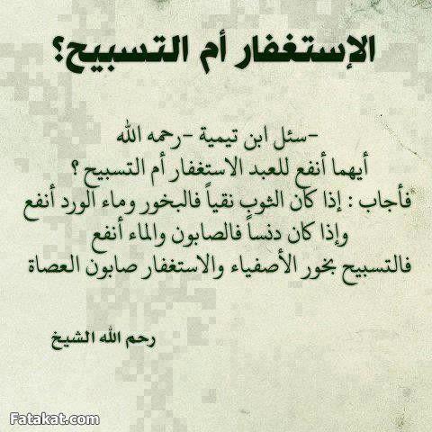 أدعية و أذكار تريح القلوب تقرب الى الله Islamic Inspirational Quotes Islam Facts Quotes