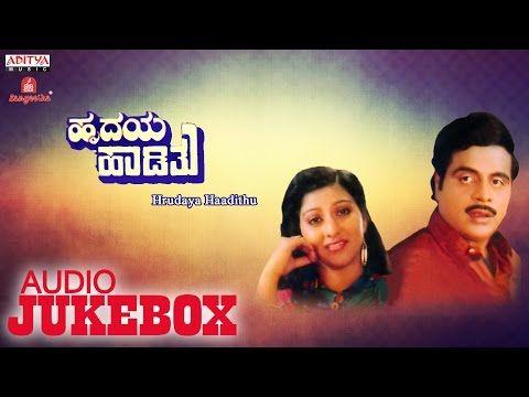 Hrudaya Haadithu Kannada Movie Full Songs Jukebox Ll Ambarish Shankar Nag Youtube Music Lyrics Songs Mp3 Song Songs