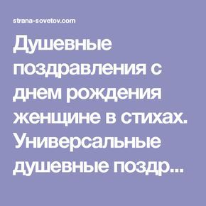 Dushevnye Pozdravleniya S Dnem Rozhdeniya Zhenshine V Stihah